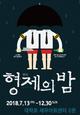 연극 <형제의 밤> 초대 이벤트